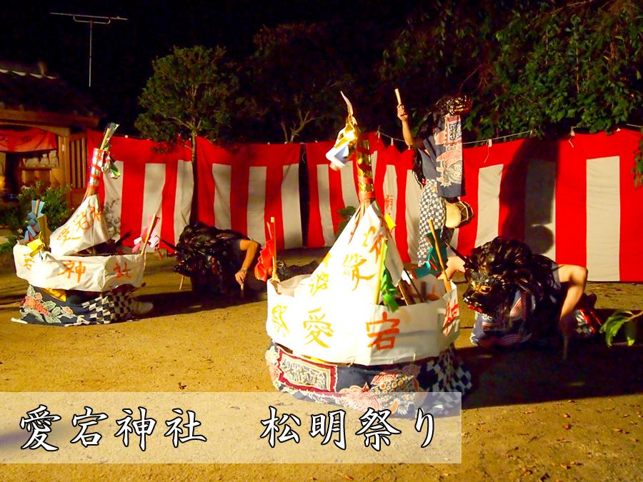 秋の例大祭にて三匹獅子舞が奉納されます! [平成30年9月14日(金)更新]2
