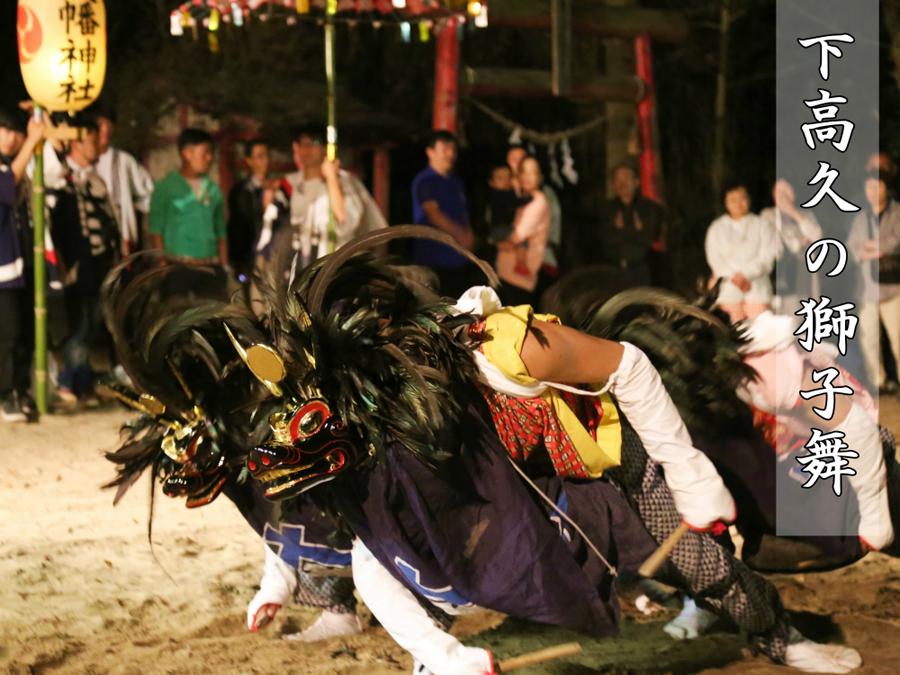 秋の例大祭にて三匹獅子舞が奉納されます! [平成30年9月14日(金)更新]3