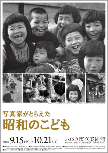 20180915-1021美術館昭和のkodomo