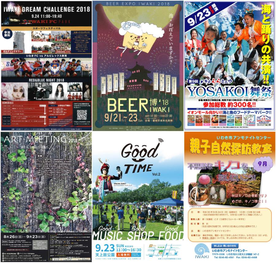 週末イベント情報 [平成30年9月19日(水)更新]