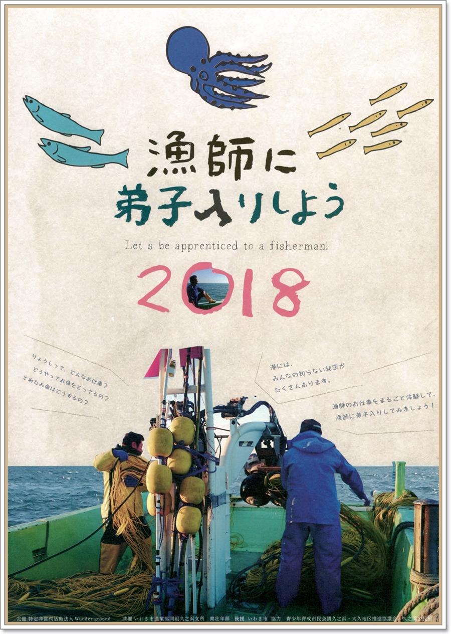 漁師のお仕事をまるごと体験「漁師に弟子入りしよう」!! [平成30年9月24日(月・祝)]1