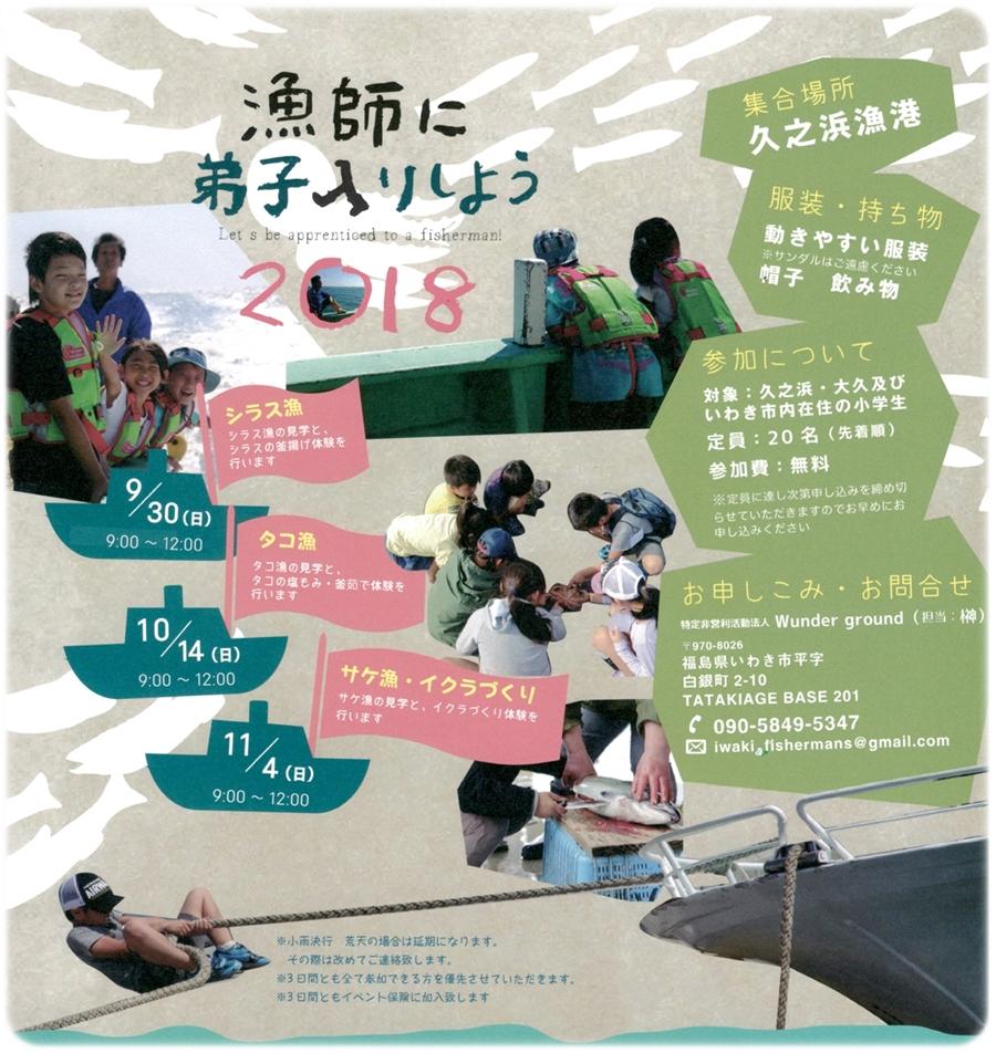 漁師のお仕事をまるごと体験「漁師に弟子入りしよう」!! [平成30年9月24日(月・祝)]2