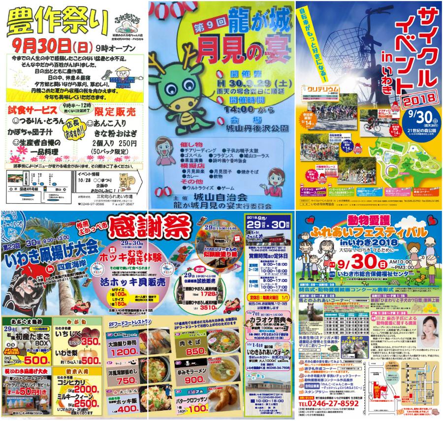 週末イベント情報 [平成30年9月26日(水)更新]