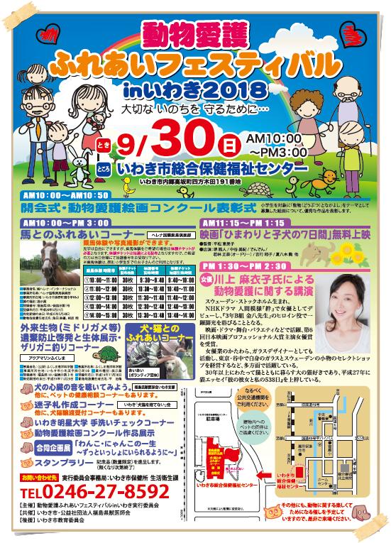 「動物愛護ふれあいフェスティバル in いわき2018」今週末開催! [平成30年9月28日(金)更新]