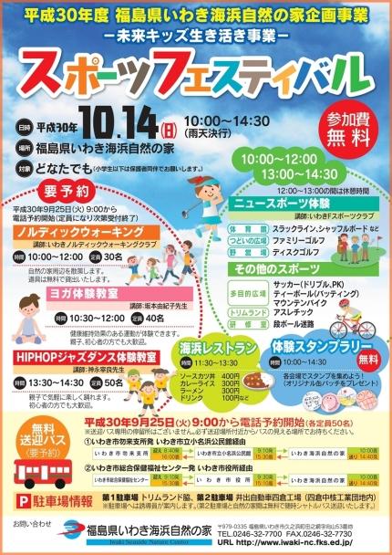 《一部事前申込制》スポーツフェスティバル開催! [平成30年9月29日(土)更新]