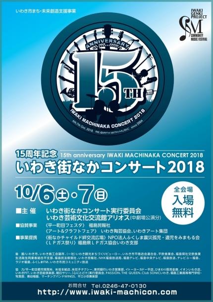 「いわき街なかコンサート」今週末開催! [平成30年9月30日(日)更新]