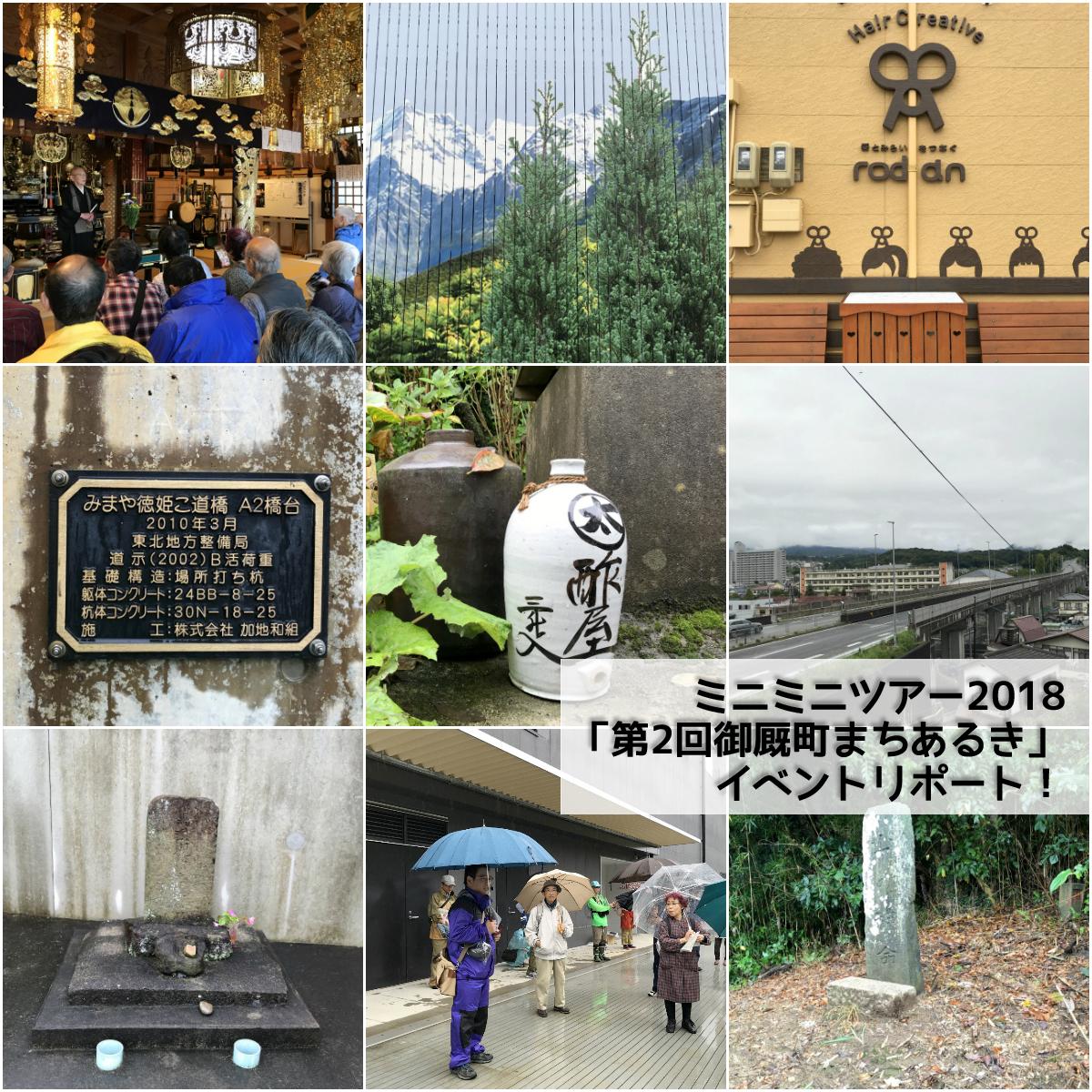 ミニミニツアー2018「第2回御厩町まちあるき」イベントリポート! [平成30年10月1日(月)更新]トップ