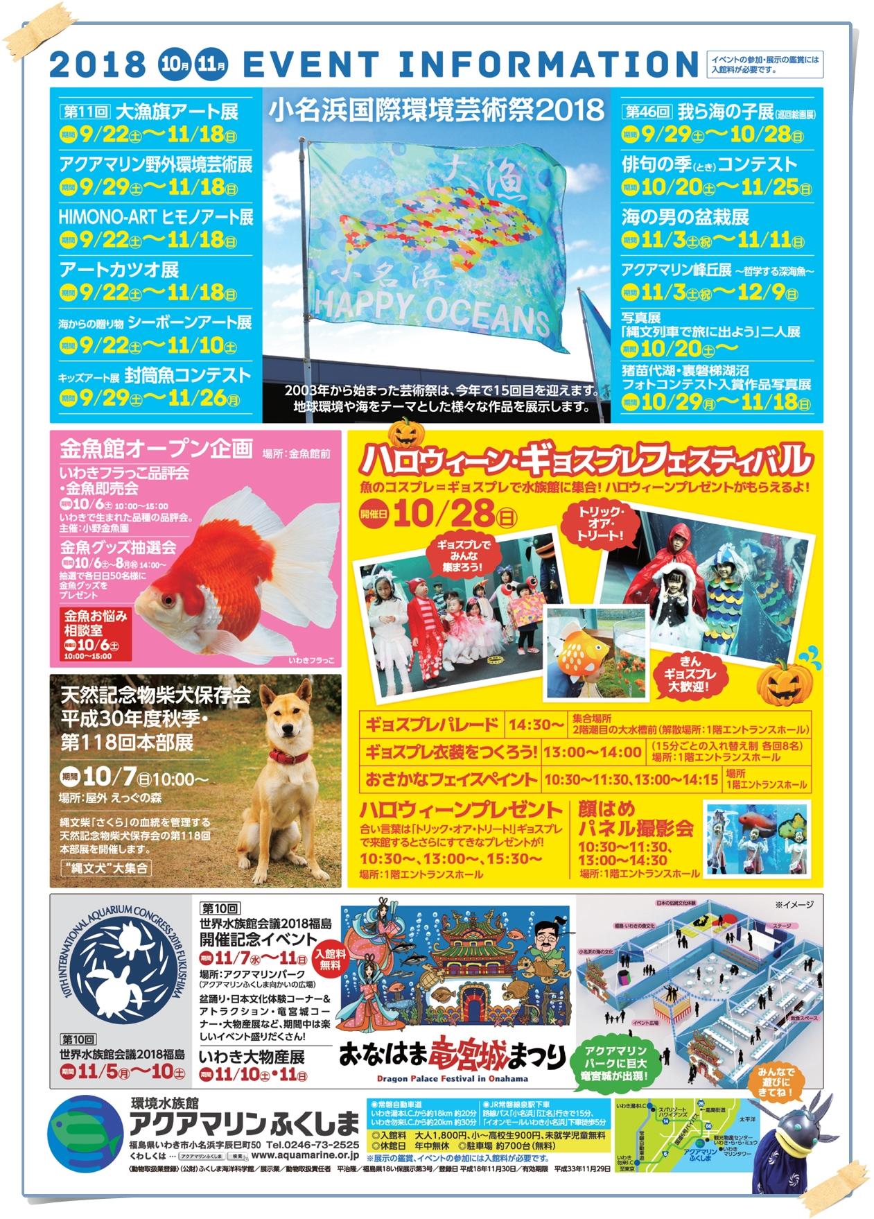 アクアマリンふくしま「金魚館」オープン!! [平成30年10月6日(土)更新]2