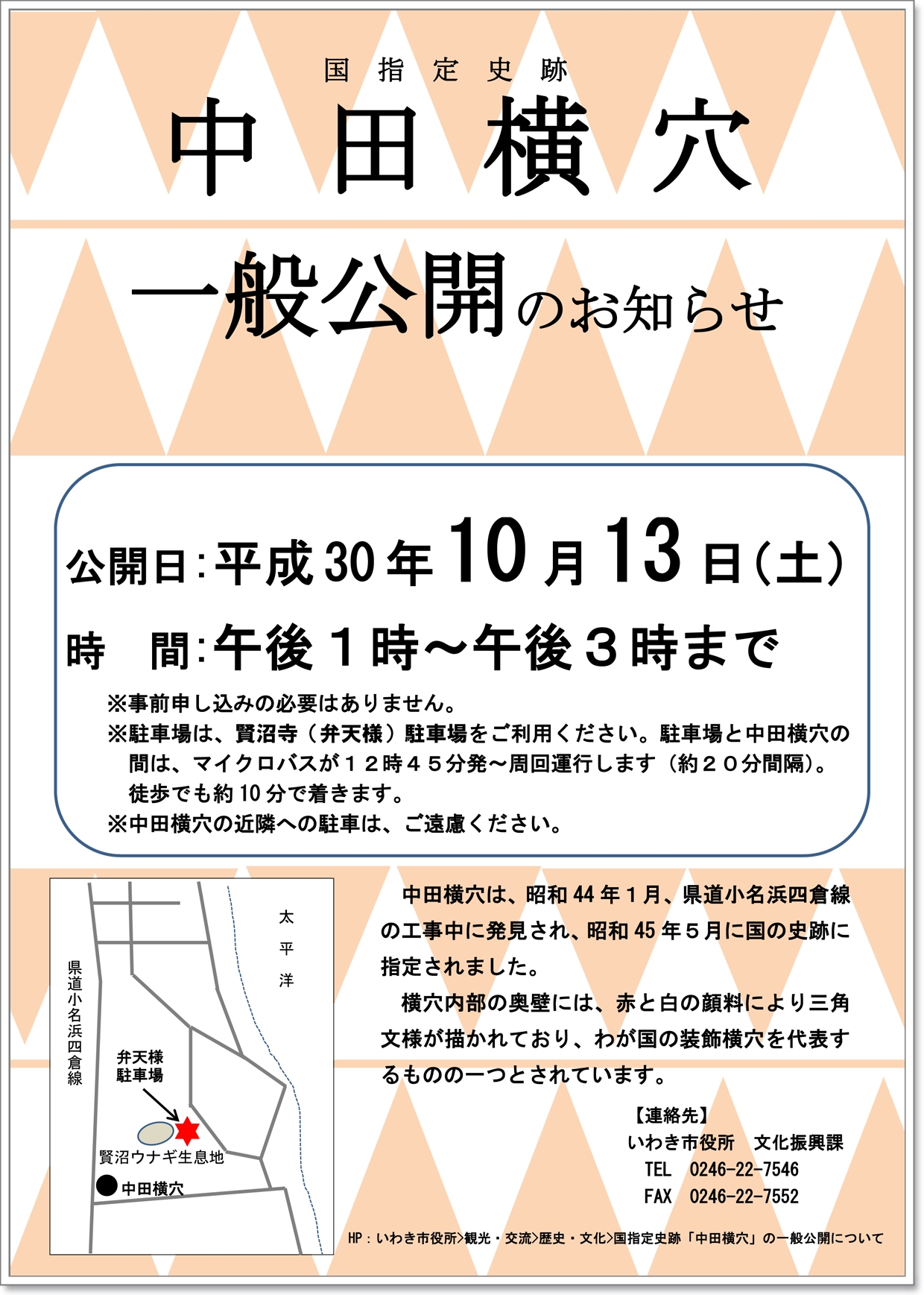 国指定史跡「中田横穴」の一般公開が行われます! [平成30年10月7日(日)更新]