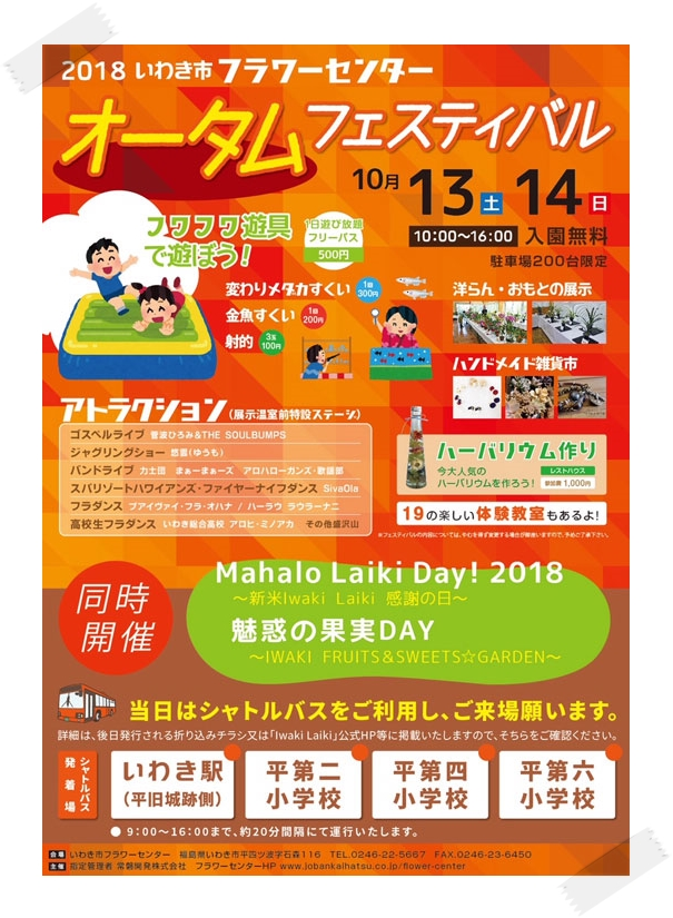 フラワーセンター「オータムフェスティバル2018」13日(土)・14日(日)開催! [平成30年10月9日(火)更新]1