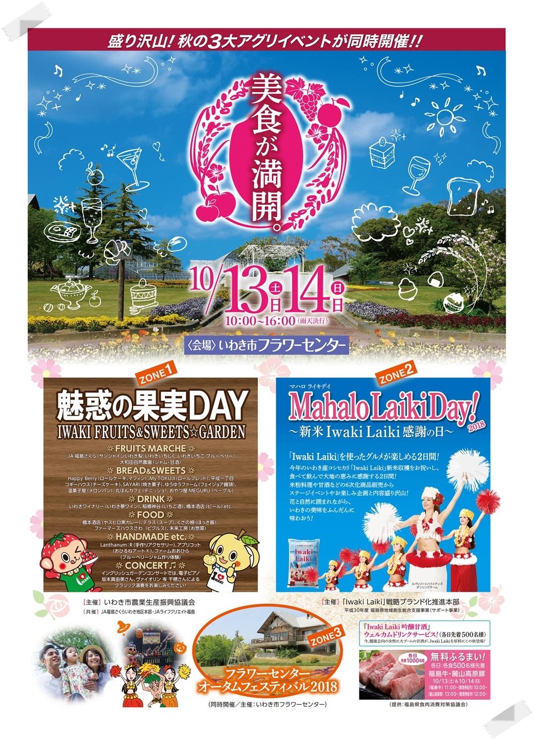 フラワーセンター「オータムフェスティバル2018」13日(土)・14日(日)開催! [平成30年10月9日(火)更新]2