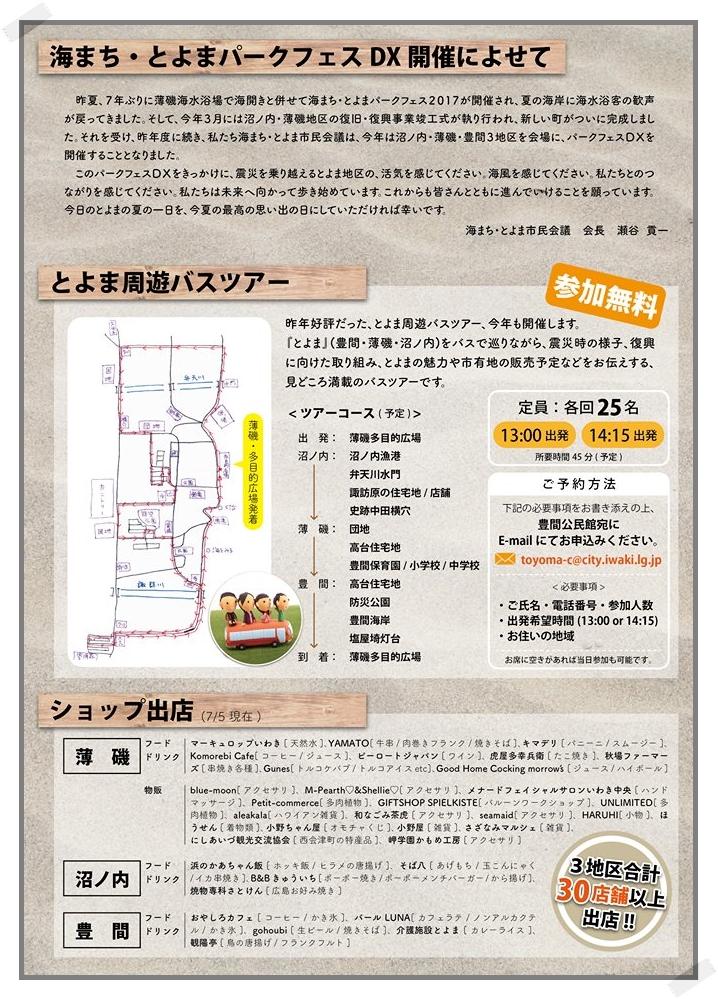 「海まち・とよまパークフェスDX」8月19日(日)開催!! [平成30年8月13日(月)更新]2