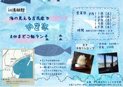 暑い夏は古民家でかき氷!!「清航館 de かき氷 2018」今週末より開催♪