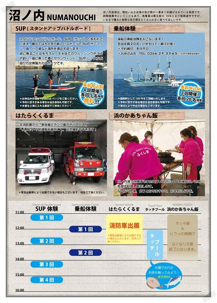 「海まち・とよまパークフェスDX」8月19日(日)開催!! [平成30年8月13日(月)更新]3