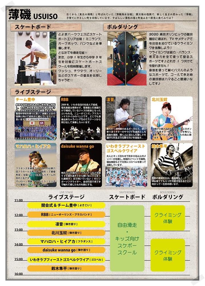 「海まち・とよまパークフェスDX」8月19日(日)開催!! [平成30年8月13日(月)更新]4