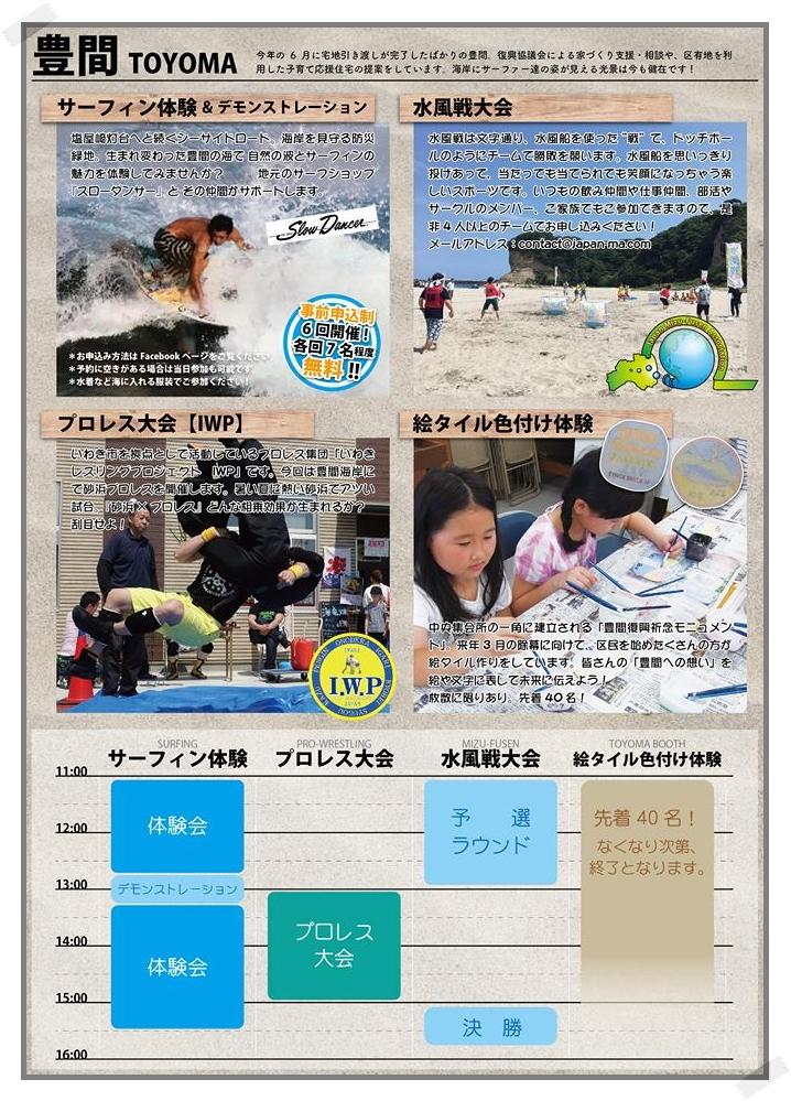 「海まち・とよまパークフェスDX」8月19日(日)開催!! [平成30年8月13日(月)更新]5