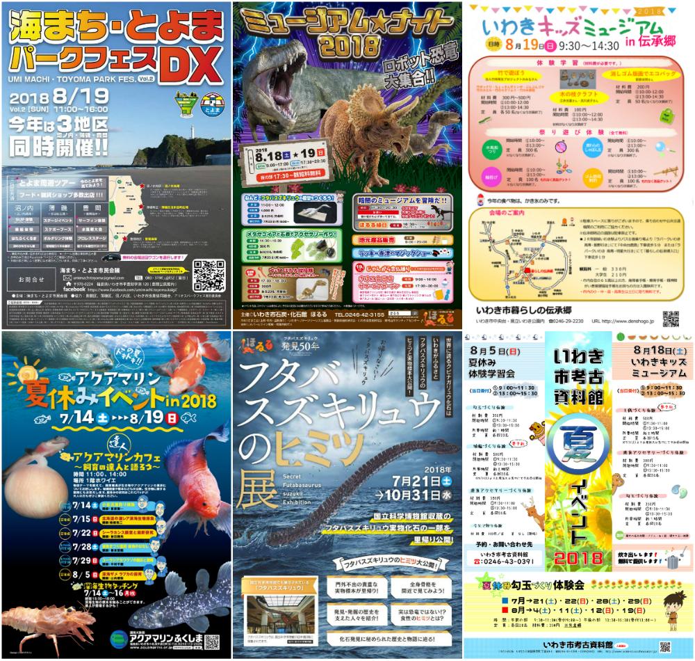 週末イベント情報 [平成30年8月15日(水)更新]