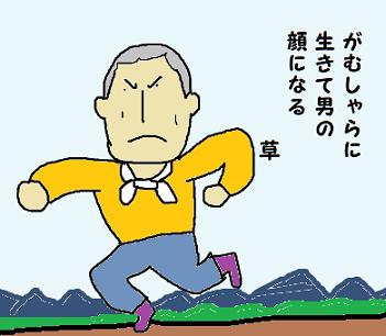 川柳:8月 雑詠 1 ペ