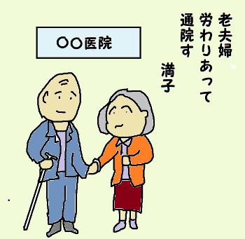 川柳 9月 席題「夫婦」1 ペ