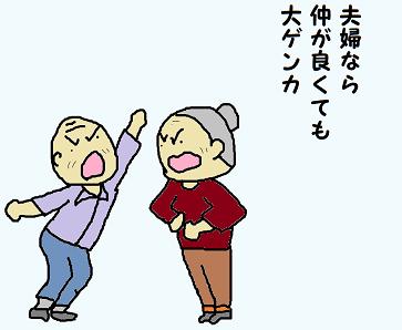 川柳 30年9月 席題「夫婦」