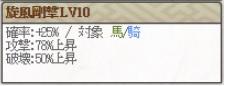 旋風コスト5