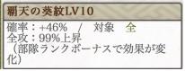 家康Lv10