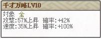 極真田Lv10