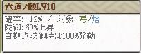 極竹林Lv10