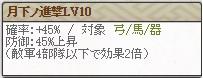 極斉藤LV10