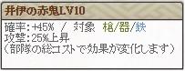 天直虎Lv10