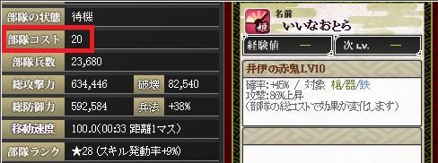 天直虎Lv10 総コスト20