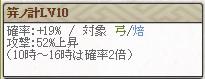 特江口Lv10