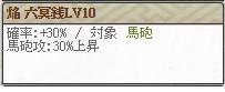 焔 六冥銭Lv10