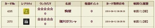 姫くじ3履歴