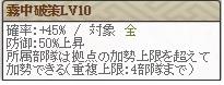 極 宇佐美Lv10