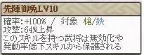 極 阿波Lv10