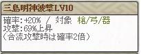 極 鶴姫Lv10
