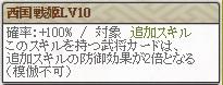 復刻天 誾千代Lv10