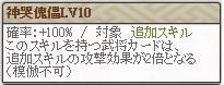 復刻天 三好Lv10