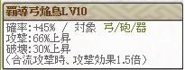 復刻天 今川Lv10