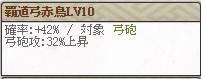 天 今川Lv10覇道