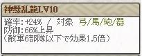 復刻天 景勝Lv10