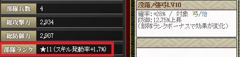 特 本山Lv10★11