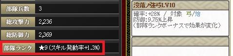 特 本山Lv10★9