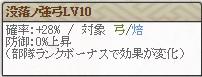 特 本山Lv10