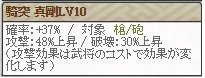 原Lv10 騎突コスト4