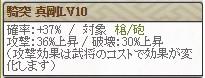 原Lv10 騎突