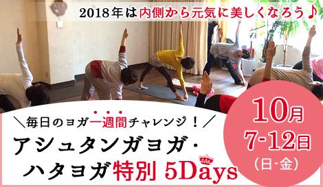 アシュタンガヨガ・ハタヨガ&瞑想 6days 特別クラス アナオヨウコ 京都ヨガ・IYC京都