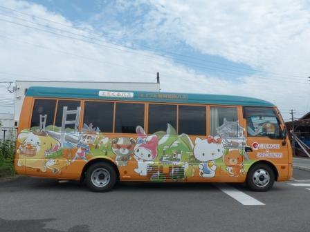 エミくるバス 2