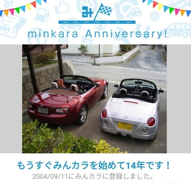 180905_minkara[1]